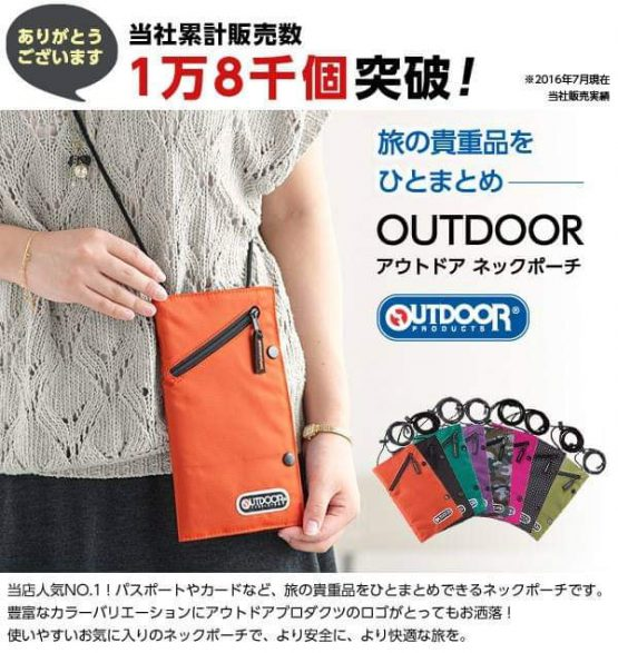Outdoor Products Japan Passport Holder